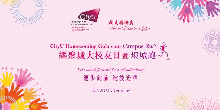 CityU Homecoming Gala cum Campus Run