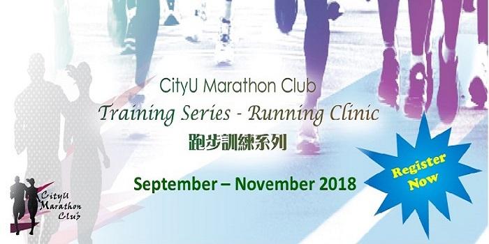 CityU Marathon Club Running Clinic