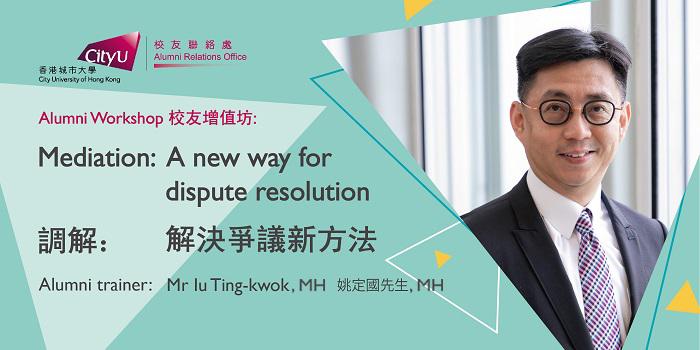 Alumni Workshop - Mediation: A new way for dispute resolution