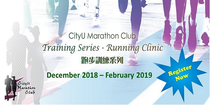 CityU Marathon Club Training Series: Running Clinic
