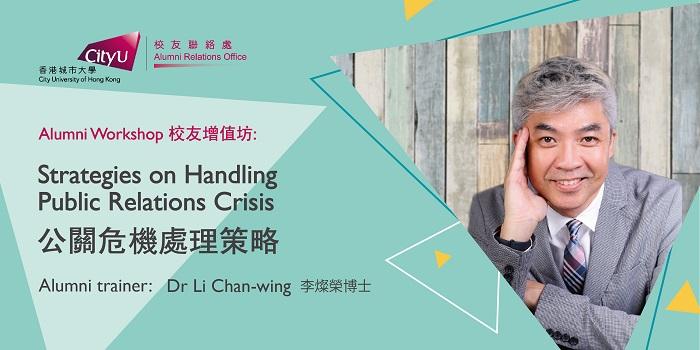 Alumni Workshop - Strategies on Handling Public Relations Crisis