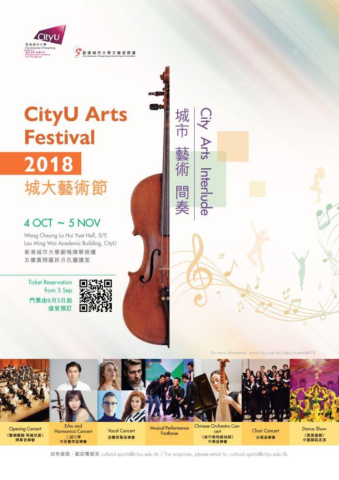 CityU Arts Festival 2018