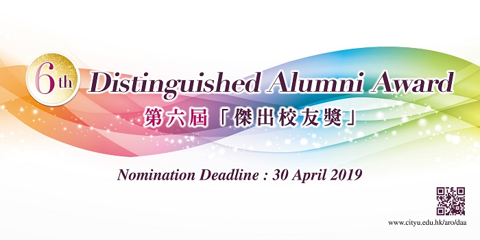 CityU 6th Distinguished Alumni Award