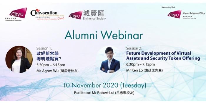Investment talk for alumni on Webinar