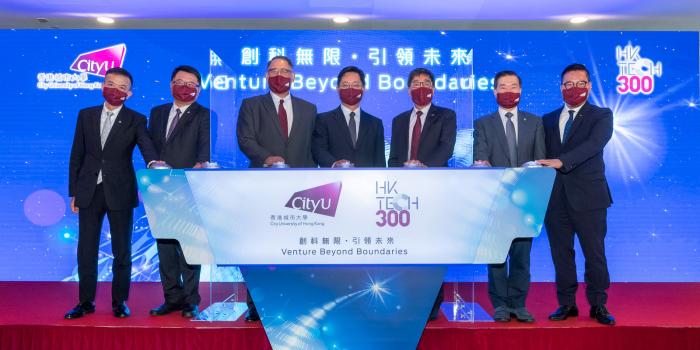 """""""CityU launches HK Tech 300"""